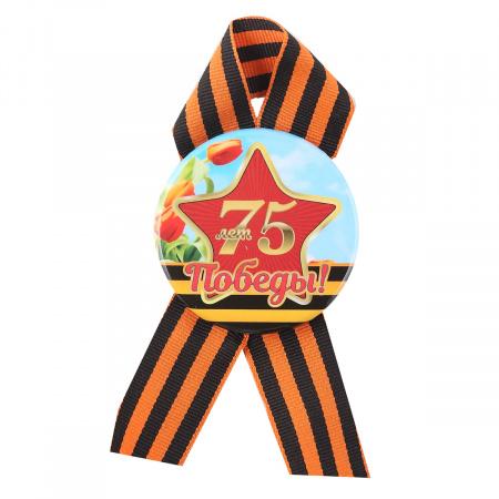 Значок с петелькой 75 лет Победы тюльман металл Миленд ЗН-4549