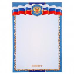Грамота с Рос симв А4 мелов бумага Мир открыток 9-19-176А