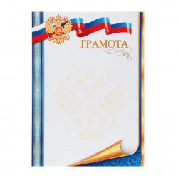 Грамота с Рос симв А4 мелов бумага Мир открыток 9-19-281А