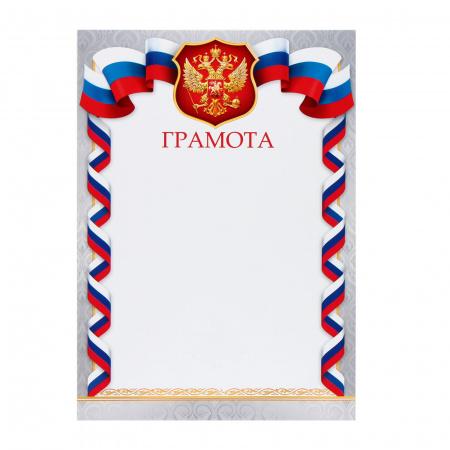 Грамота символика государственная, А4, 210*297мм Мир открыток 9-19-320А