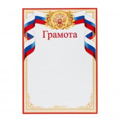 Грамота с Рос симв А4 мелов бумага Мир открыток 9-19-347А