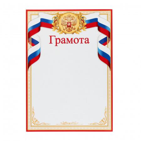 Грамота символика государственная, А4, 210*297мм Мир открыток 9-19-347А