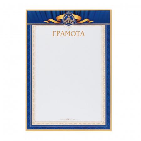 Грамота символика универсальная, А4, 210*297мм Мир открыток 9-19-376А