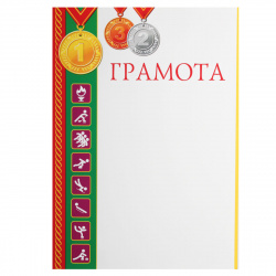 Грамота спортивная А4 Мир открыток 9-02-663А