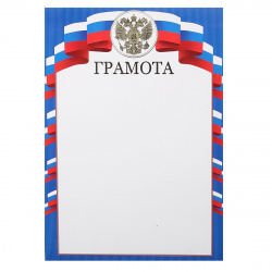 Грамота с Рос симв А4 тисн фольг Мир открыток 9-01-414А