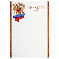 Грамота с Рос симв А4 Мир открыток 9-02-851А