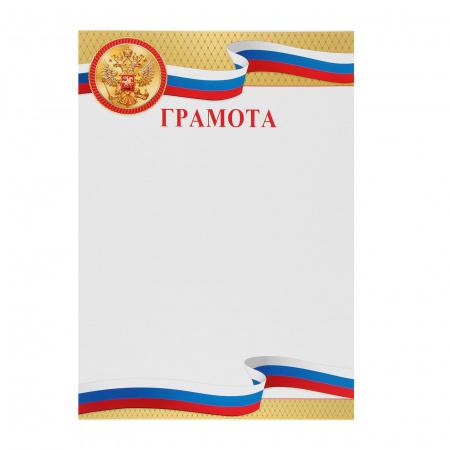 Грамота символика государственная, А4, 210*297мм Мир открыток 9-02-841А