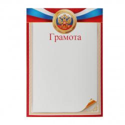 Грамота с Рос симв А4 Мир открыток 9-02-782А