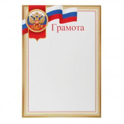 Грамота с Рос симв А4 Мир открыток 9-02-801А