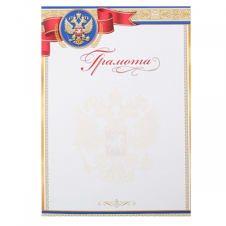 Грамота с Рос симв символика государственная, А4, 210*297мм Мир открыток 9-02-842А