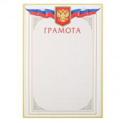 Грамота с Рос симв А4 Мир открыток 9-02-848А