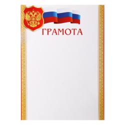 Грамота с Рос симв символика государственная, А4, 210*297мм Мир открыток 9-02-802А
