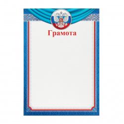 Грамота символика государственная, А4, 210*297мм Мир открыток 9-02-849А