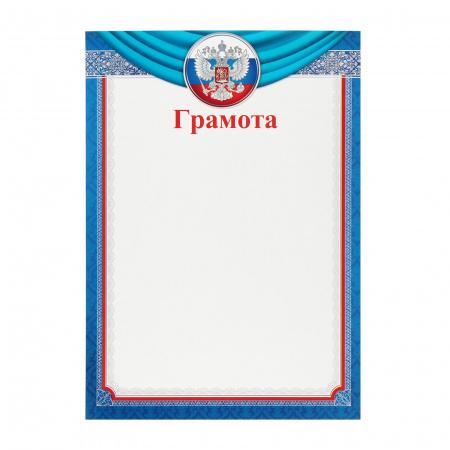 Грамота с Рос симв А4 Мир открыток 9-02-849А