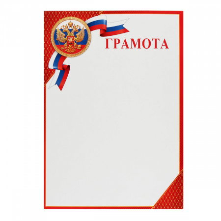 Грамота с Рос симв символика государственная, А4, 210*297мм Мир открыток 9-02-856А