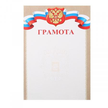 Грамота с Рос симв символика государственная, А4, 210*297мм Мир открыток 9-19-411А