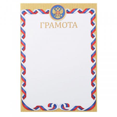 Грамота с Рос симв А4 мелов бумага Мир открыток 9-19-409А