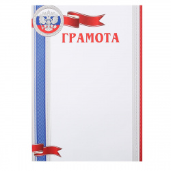 Грамота с Рос симв А4 мелов бумага Мир открыток 9-19-410А