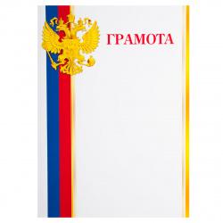 Грамота с Рос симв А4 мелов бумага Мир открыток 9-19-178А