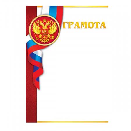 Грамота с Рос симв А4 мелов бумага Мир открыток 9-19-277А