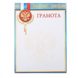 Грамота с Рос симв А4 мелов бумага Мир открыток 9-19-259А