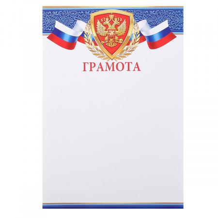 Грамота с Рос симв А4 мелов бумага Мир открыток 9-19-323А