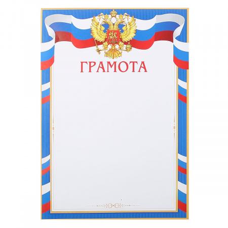 Грамота с Рос симв А4 мелов бумага Мир открыток 9-19-343А