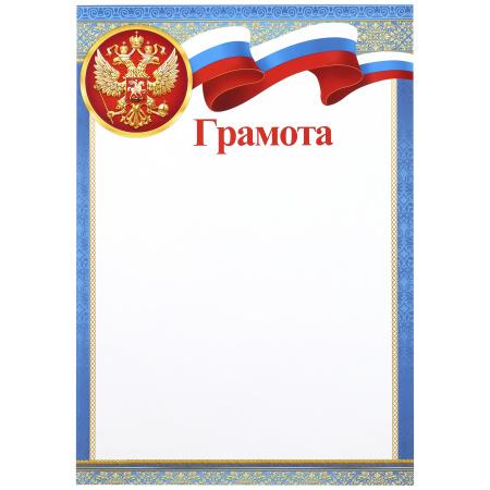 Грамота с Рос симв символика государственная, А4, 210*297мм Мир открыток 9-19-345А