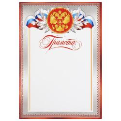 Грамота с Рос симв А4 мелов бумага Мир открыток 9-19-373А