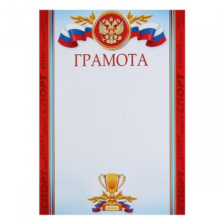 Грамота с Рос симв А4 мелов бумага Мир открыток 9-19-207А