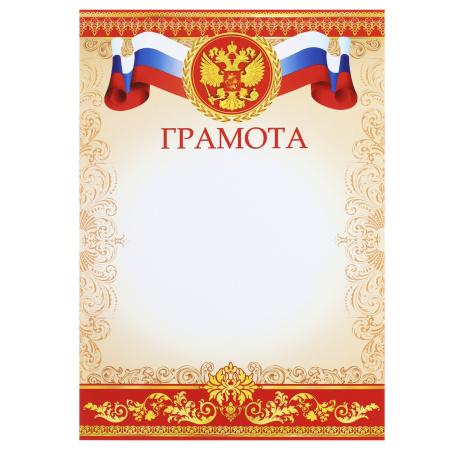 Грамота с Рос симв А4 мелов бумага Мир открыток 9-19-405А