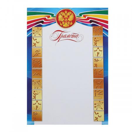 Грамота с Рос симв А4 мелов бумага Мир открыток 9-19-034А