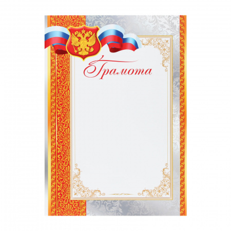 Грамота с Рос симв А4 мелов бумага Мир открыток 9-19-038А