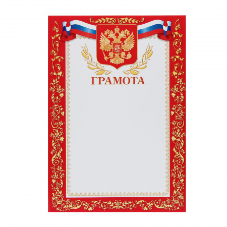Грамота с Рос симв А4 мелов бумага Мир открыток 9-19-079А