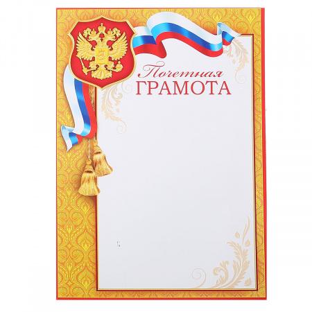 Почетная Грамота с Рос симв А4 мелов бумага Мир открыток 9-19-036