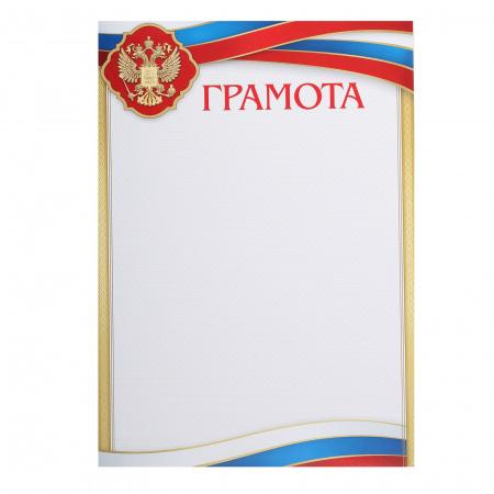 Грамота с Рос симв А4 мелов бумага Мир открыток 9-19-408А