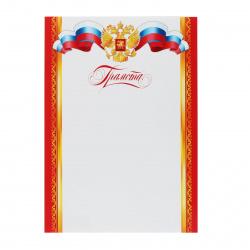Грамота с Рос симв А4 мелов бумага Мир открыток 9-19-173А