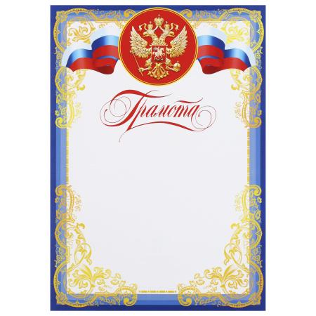 Грамота символика государственная, А4, 210*297мм Мир открыток 9-19-107А