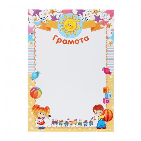 Грамота А4 мелов бумага Мир открыток 9-19-447А