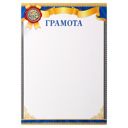 Грамота символика универсальная, А4, 210*297мм Мир открыток 9-02-792А