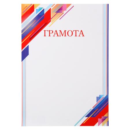 Грамота символика универсальная, А4, 210*297мм Мир открыток 9-19-412А