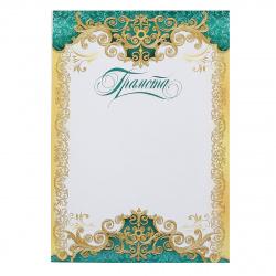 Грамота А4 мелов бумага Мир открыток 9-19-110