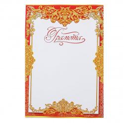 Грамота А4 мелов бумага Мир открыток 9-19-112
