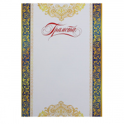 Грамота А4 мелов бумага Мир открыток 9-19-115
