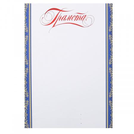 Грамота А4 мелов бумага Мир открыток 9-19-167А