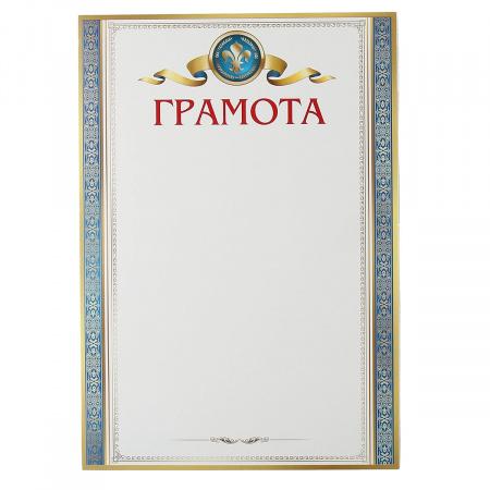 Грамота символика универсальная, А4, 210*297мм Мир открыток 9-02-715