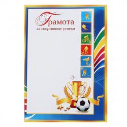 Грамота спортивная А4 мелов бумага Мир открыток 9-19-142