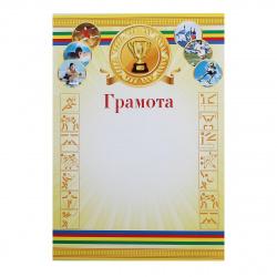 Грамота спортивная А4 мелов бумага Мир открыток 9-19-072