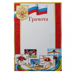 Грамота спортивная с Рос симв А4 мелов бумага Мир открыток 9-19-073А