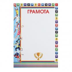 Грамота спортивная А4 мелов бумага Мир открыток 9-19-315
